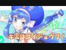 【音街ウナ】キミはダイジョウブ!【オリジナル曲】