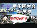 【パワプロ】【栄冠ナイン】#8「1年目夏甲子園準々・準決勝!ユーキ監督の思いを!」