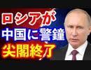 【海外の反応】ロシアが中国軍に緊急警告!?「このままではやばい状況に...」【ジャパンの底力】