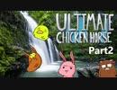 【滝】どうぶつ達の罠合戦-Part2【Ultimate Chicken Horse】