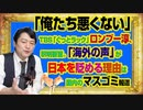 #955 「俺たち悪くない」とTBS「ぐっとラック」ロンブー淳さん、釈明要旨。「海外の声」が日本を貶める理由は国内にある|みやわきチャンネル(仮)#1105Restart955