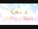 【モルカーBGMアレンジ】魔法天使もるみがハートフルボッコアニメだった時のOP曲【東北きりたん】