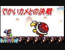約10年ぶりのヨッシーアイランド【ノーダメージ縛り】実況プレイ PART10