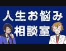 【生放送】くられ先生の人生お悩み相談室!!2021年2月28日【アーカイブ】