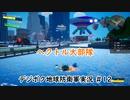 【EDFWB】デジボク地球防衛軍実況 #12【CeVIO実況】