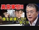 韓国で日韓合意破棄を知った国民10万人が一斉蜂起!少女の像をぶち壊す!!