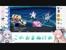 【ポケモン剣盾】あまのじゃく茜とぜったいれいど葵シーズン2 #02