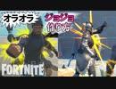 【フォートナイト】ジョジョのオラオラを作れるバグ技~クリエイティブ Fortnite Creative