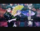 【MMDHQ!!】響喜乱舞/赤葦京治