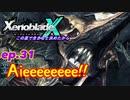 【結月ゆかり実況】この星で生きると決めたから【XenobladeX】ep.31