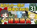 【Minecraft】ゆくラボ3~魔法世界でリケジョ無双~ Part.31【ゆっくり実況】