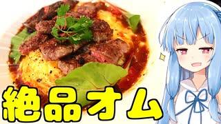 琴葉姉妹の大阪を食べようPart22「絶品オムライス ムグニ」