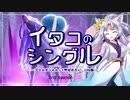 【ポケモン剣盾】イタコのシングル 2nd season #1