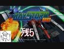 【STG】下手なりにレイストームHD:残5設定【Xbox360】