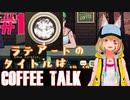 #1 まったりと珈琲飲みながら話せる神ゲー【CoffeeTalk】
