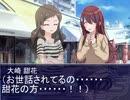 甜花ちゃんが北沢志保さんと出会ってお話しする【Novelsm@ster】