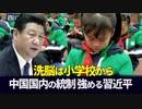 【新聞看点】洗脳は小学校から中国国内の統制強める習近平