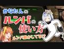 【桐生ココ】なにかが違うかなたんのルンバの使い方【天音かなた/ホロライブ切り抜き】