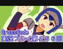 広大な世界を冒険しよう! CrossCode実況プレイpart156