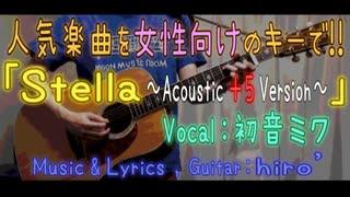 【初音ミク】Stella ~Acoustic +5 Version~【女性向けキーのアコギ+ドラムアレンジ】