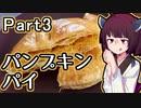 【パンプキンパイ】きりたんが秋田のんめぇものを紹介するだけpart3