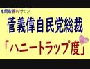 水間条項TV厳選動画第101回