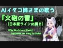 AIイタコ姉さまの歌う『火砲の雷』(日本版ラインの守り) / Die Wacht am Rhein Japanese ver sung by Itako