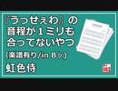 【楽譜あり/in B♭】『うっせぇわ』の音程が1ミリも合ってないやつをカバーしてみた【Ado/虹色侍】