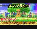 スマブラSP 新DLCキャラ ホムラ/ヒカリは強い?弱い? 【大乱闘スマッシュブラザーズ SPECIAL】