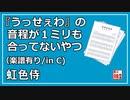 【楽譜あり/in C】『うっせぇわ』の音程が1ミリも合ってないやつをカバーしてみた【Ado/虹色侍】