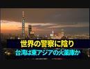 【拍案驚奇】世界の警察に陰り 台湾は東アジアの火薬庫か