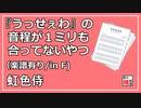 【楽譜あり/in F】『うっせぇわ』の音程が1ミリも合ってないやつをカバーしてみた【Ado/虹色侍】