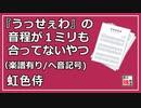 【楽譜あり/ヘ音記号】『うっせぇわ』の音程が1ミリも合ってないやつをカバーしてみた【Ado/虹色侍】