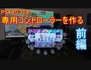 【スクフェスPS4】PS4用スクフェスコントローラー作ってみた
