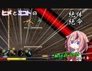 【ヒメミコ実況】ヒメがMetal Unitで反逆者の姉を捕まえに旅立つようです Part.6