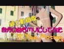 紳士向け動画でMVを作ってみた【 T-Tea_Motion こばやしぱせり 】無料で配布します
