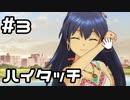【実況】目指せレジェンドアイドル!(響編)【アイマスSS】 3日目