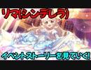 【プリコネR】リマ(シンデレラ)のイベントストーリーを見ていく!【ネタバレ注意】