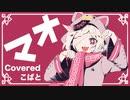【元メイドが】マオ/まふまふ×かいりきベア【歌ってみた by こばと】