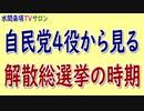水間条項TV厳選動画第102回