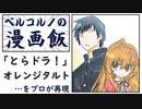 【とらドラ!】エンディングのオレンジタルトを、プロが再現 ~【漫画飯】~