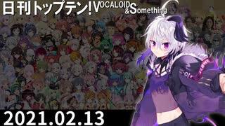 日刊トップテン!VOCALOID&something【日刊ぼかさん2021.02.13】
