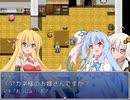 【VOICEROID】たとえばラストダンジョン前の村の茜ちゃんが序盤の街で暮らすような物語part5【RPGツクール】