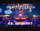 【EDFWB】デジボク地球防衛軍実況 #13【CeVIO実況】
