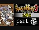 【サモンナイト3(2週目)】殲滅のヴァルキリー part82
