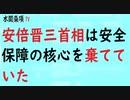 第299回『安倍晋三首相は安全保障の核心を棄てていた』【水間条項TV会員動画】