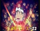 赤塚プロレス #22