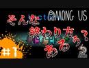 【AmongUs】おじいちゃんの疑心暗鬼【切り抜き】