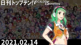 日刊トップテン!VOCALOID&something【日刊ぼかさん2021.02.14】