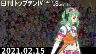 日刊トップテン!VOCALOID&something【日刊ぼかさん2021.02.15】